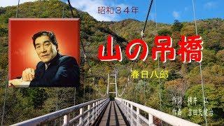 昭和34年 **** 今日は春日八郎さん「山の吊橋」を唄ってみます。 なお...