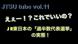 JTSUtube_vol.11 JR東日本の「過半数代表選挙」の実態