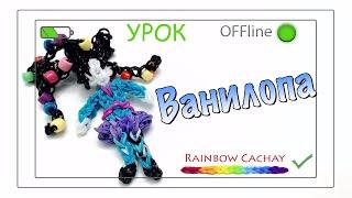 Ванилопа. Плетение из резинок. Loom bands. Rainbow cachay.