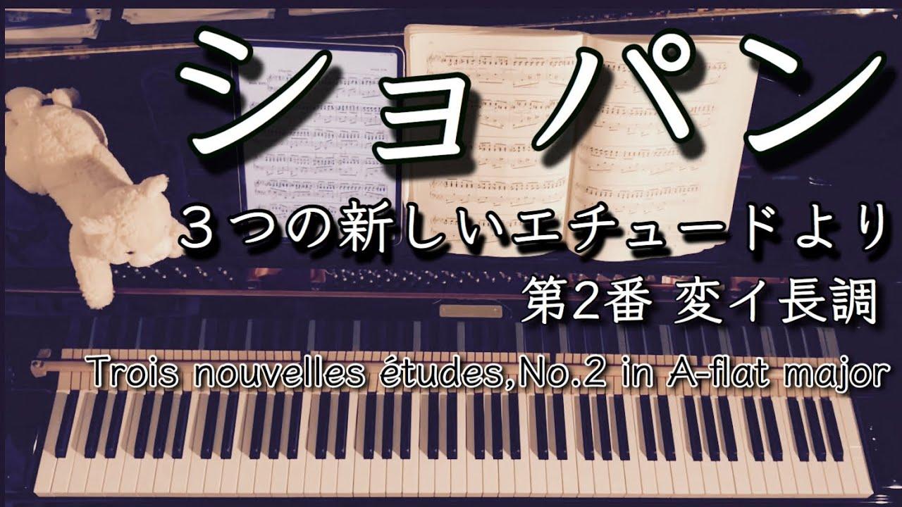 【解説付】ショパン 3つの新しいエチュードより 第2番 変イ長調 / Chopin Trois nouvelles études No.2 in A-flat major