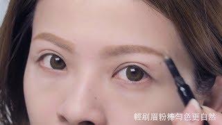 【學化妝】Kelly的畫眉進階課(弓形眉/一字眉 速成技巧)