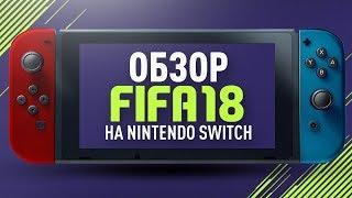 ОБЗОР FIFA 18 НА NINTENDO SWITCH