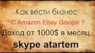 Обучение торговле на Amazon  Регистрация Amazon аккаунта проффесионального продавца
