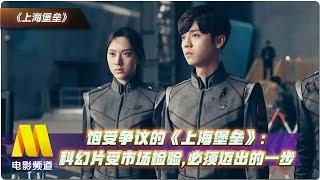 饱受争议的《上海堡垒》:科幻片受市场检验,必须迈出的一步【今日影评 | Movie Talk】