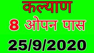 KALYAN MATKA 25/9/2020 | शुक्रवार ट्रिक | Luck satta matka trick | Sattamatka | कल्याण | Kalyan