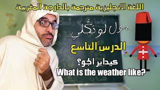 الدرس التاسع: كيداير الجو؟ ? What is the weather like