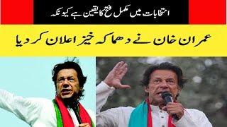 How Imran khan bacame a prime minister||