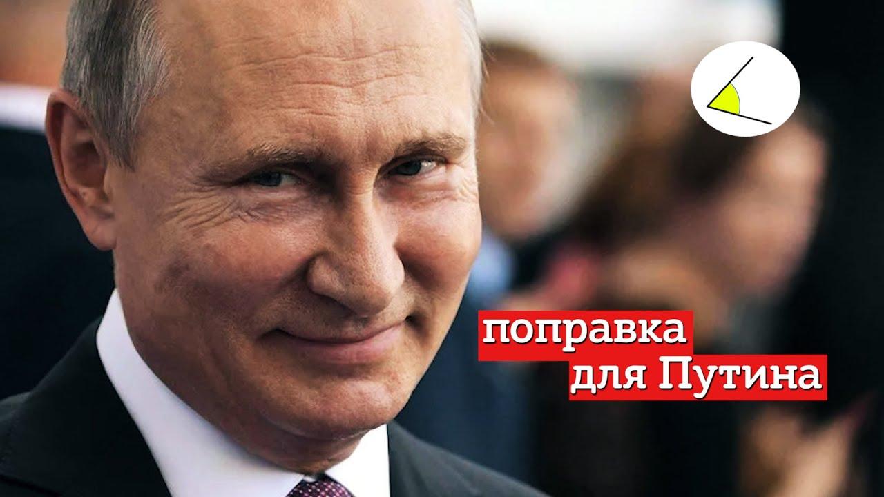 Путин сможет баллотироваться на 5 срок - новая поправка в Конституцию. Курс доллара и рубля.