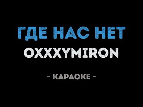 Oxxxymiron - Где нас нет (Караоке)