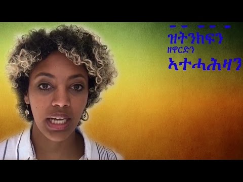 Eritrea: The Universal Declaration of Human Rights in Tigrinya