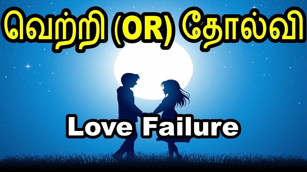 வெற்றி (OR) தோல்வி Love Failure | Moyokovlogs | Mani | Myk | Loa