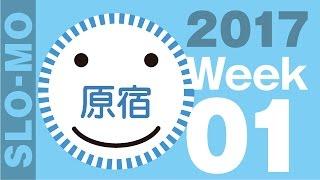 〈SLO-MO〉Billboard AD TOKYO, JAPAN - Harajyuku Station HOT 100 Gra...