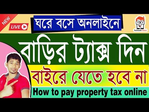 How to Pay Property Tax Online (WB) || West Bengal Property Tax || অনলাইনে কিভাবে সম্পত্তি কর দেবেন