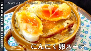 Garlic egg soup | Hotel de Mikuni's recipe transcription