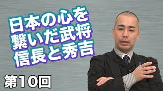 日本の心を繋いだ武将・信長と秀吉 【CGS 久野潤 日本人の気概 第10回】