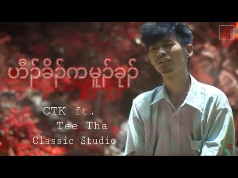 "Download karen hip hop new song 2021 "" CTK x Tee Tha - ဟီၣ်ခိၣ်ကမူၣ်ခုၣ်  [Official MV]"