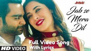 Jab Se Mera Dil Lyrics Full Video Song | AMAVAS | Nargis Fakhri | Armaan Malik, Palak Muchhal