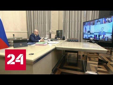 Заседание правительства. План антикризисной терапии населения и бизнеса - Россия 24