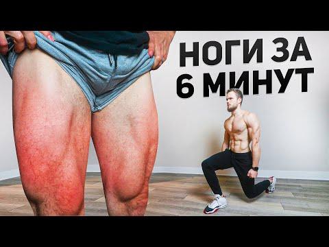 Как в домашних условиях накачать мышцы ног