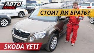 Экономим 100 тысяч при покупке кроссовера Skoda Yeti | Подержанные автомобили