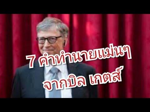 7 คำทำนายอนาคตโลกของบิล เกตส์