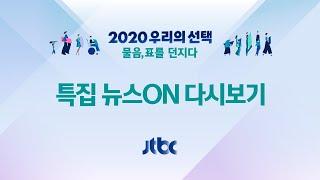 [2020 우리의 선택] 특집 뉴스ON 풀영상 - · 21대 총선, 드디어 '선택의 날' (2020.4.15 / JTBC News)