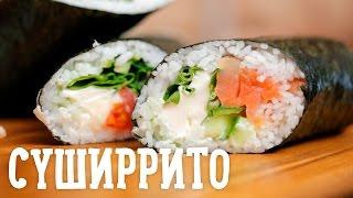 Суши + буррито = Суширрито [Рецепты Bon Appetit]