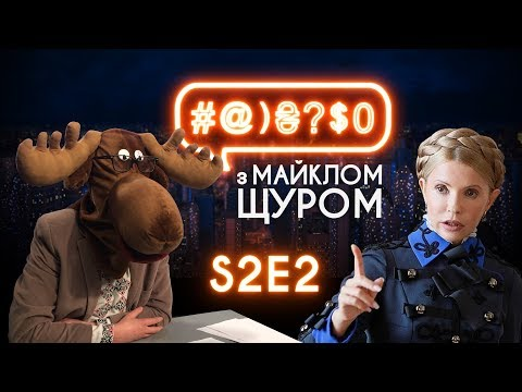 #@)₴?$0 з Майклом Щуром #2 (2 сезон) with eng subs