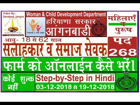 WCD Haryana Recruitment 2018 Apply Online WCD Haryana Jobs 2018 Haryana  Government Jobs 2018-19