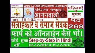 WCD Haryana Recruitment 2018 Apply Online WCD Haryana Jobs 2018  Haryana Government Jobs 2018-19