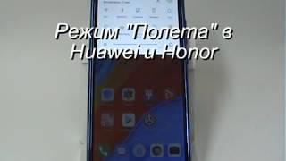 Режим полета в смартфонах Huawei и Honor