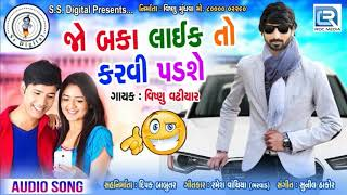 Jo Baka Like To Karvi Padse Vishnu Vadhiyar | New Gujarati Song | Full Audio Song