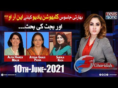 G for Gharida - Thursday 10th June 2021