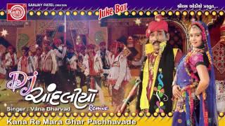 Gujarati Titoda 2015||Kana Re Mara Ghar Pachhavade||Vana Bharvad