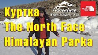 Обзор куртки The North Face Himalayan Parka. Байкал 2017