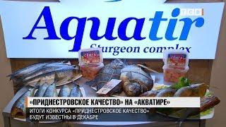 «Приднестровское качество» на «Акватире»