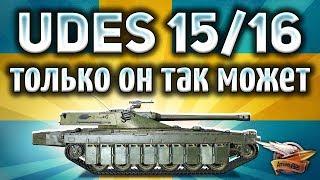 uDES 15/16 - Самый крутой танк с гидроподвеской в World of Tanks - Гайд