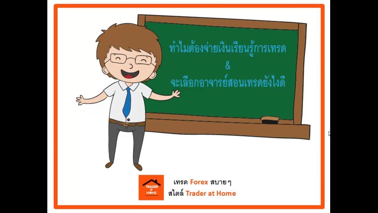 Forex สอน เทรด : 006. วิธีเลือกอาจารย์ สอนเทรด