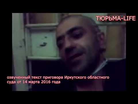 Все о пресс хатах СИЗО 1 г Иркутска приговор пытателям молчание Государства