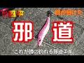 堤防エギング魚もイカも釣れる邪道仕掛け(128話目)