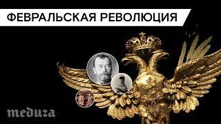Февральская революция за 2,5 минуты