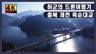 여행 가볼만한 곳 충북 제천 옥순대교 충주호 드론과 함…