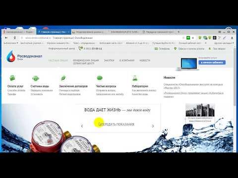 как передать показания приборов учета воды на сайте ОмскВодоканала
