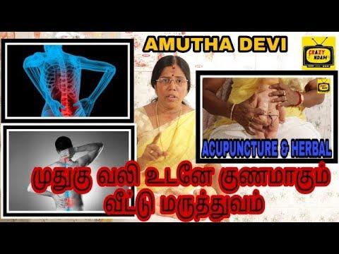 நீண்ட நாள் முதுகு வலி உடனே குணமாக | Back pain | Acupuncture, herbal | Amutha Devi | Crazy Andam