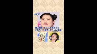 渡辺直美 ドラマで要潤とのキスシーン前の「モーレツ準備」 http://www.ne...