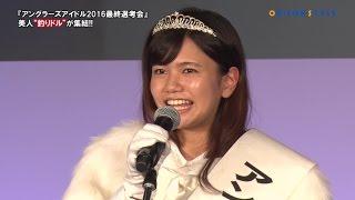 2016年1月31日(日)、みなとみらい・パシフィコ横浜で開催されたジャパ...