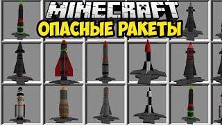 МОД НА ОПАСНЫЕ РАКЕТЫ (ЧАСТЬ 1) и оружие для Нубов - Обзоры Модов Герон и Троллинг в Майнкрафт