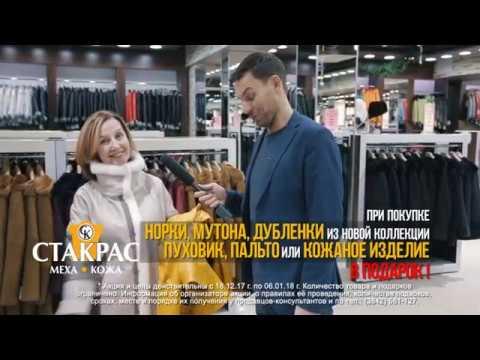 Новогодняя распродажа в СТАКРАС! Дублёнки и мутоновые шубы от 10 до 15 т р !!!