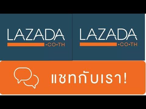 ติดต่อลาซาด้าผ่านแชท ได้รับคำตอบเร็วมาก lazada chat - YouTube