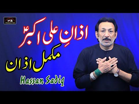 Nohay 2019 | Azan E Ali Akbar A.s | Hassan Sadiq | Matam Hi Matam 2019 | Latest Album 2019-20 |